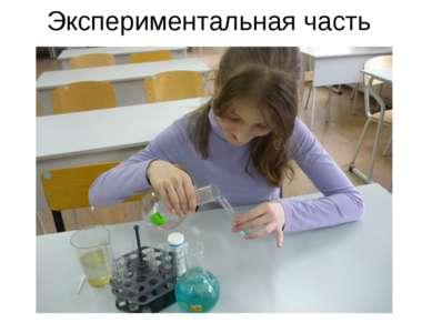 Экспериментальная часть