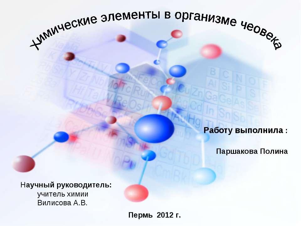 Работу выполнила : Паршакова Полина Научный руководитель: учитель химии Вилис...