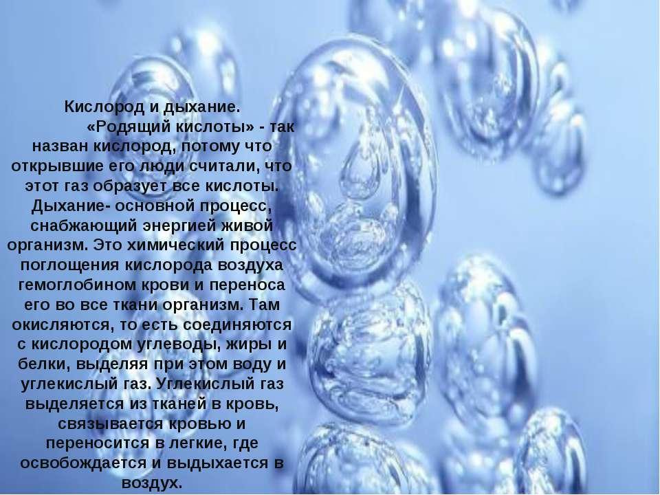 Кислород и дыхание. «Родящий кислоты» - так назван кислород, потому что откры...
