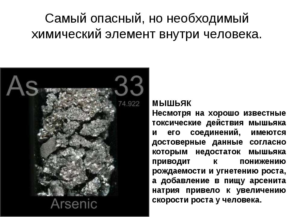 Самый опасный, но необходимый химический элемент внутри человека. МЫШЬЯК Несм...