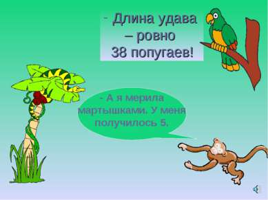 Длина удава – ровно 38 попугаев!