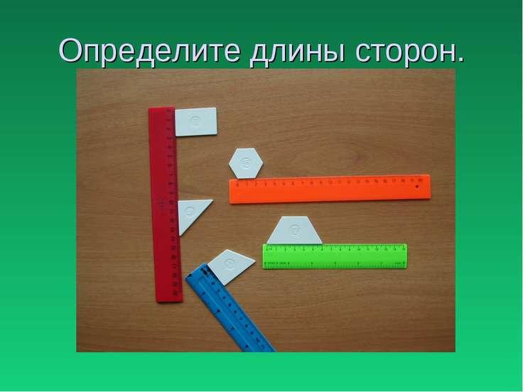 Определите длины сторон.