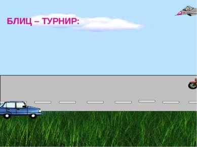 БЛИЦ – ТУРНИР: