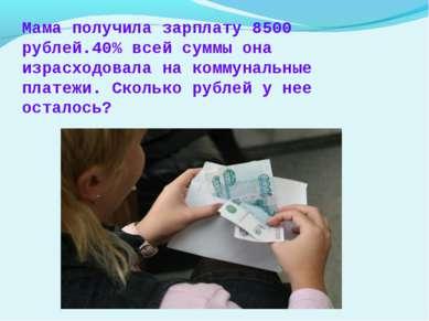 Мама получила зарплату 8500 рублей.40% всей суммы она израсходовала на коммун...