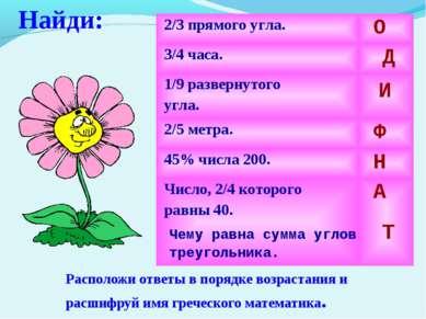 Расположи ответы в порядке возрастания и расшифруй имя греческого математика....