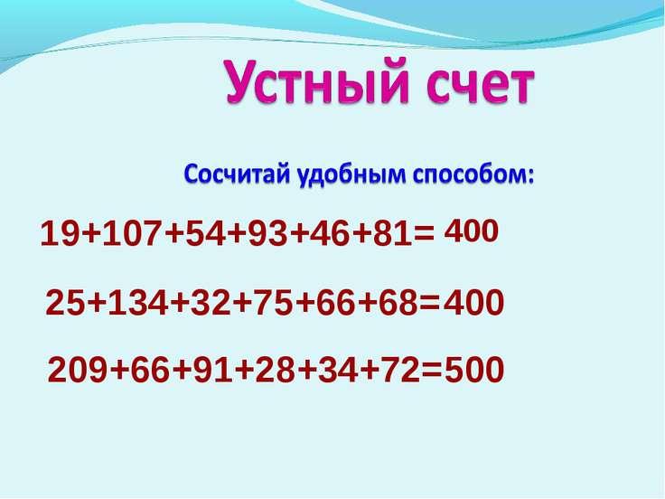 19+107+54+93+46+81= 400 25+134+32+75+66+68= 400 209+66+91+28+34+72= 500