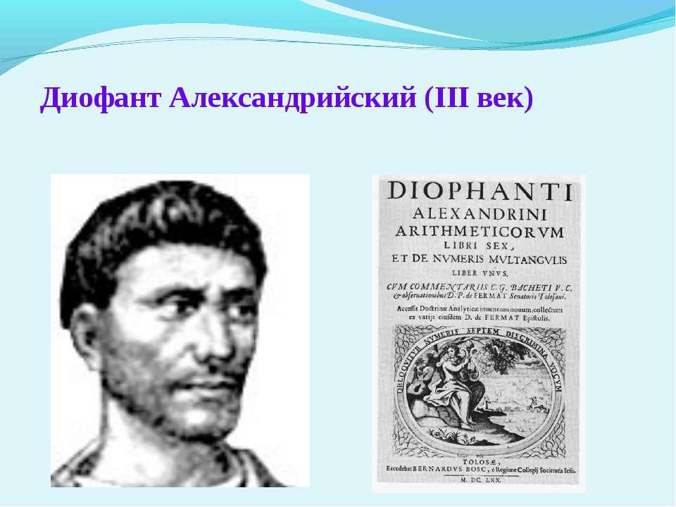 Диофант Александрийский (III век)