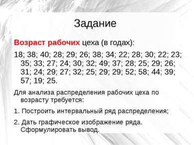 Задание Возраст рабочих цеха (в годах): 18; 38; 40; 28; 29; 26; 38; 34; 22; 2...