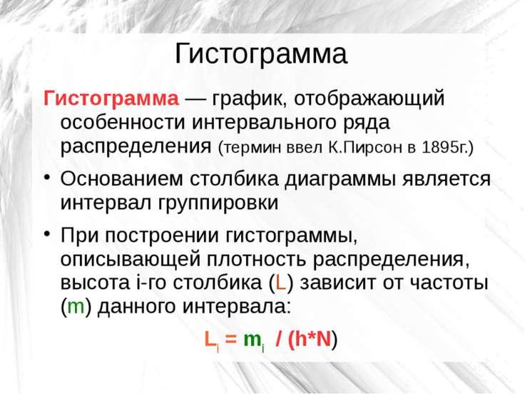 Гистограмма Гистограмма — график, отображающий особенности интервального ряда...