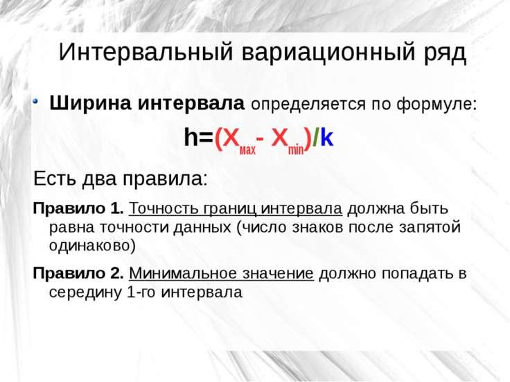 Интервальный вариационный ряд Ширина интервала определяется по формуле: h=(Хм...