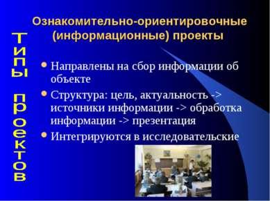 Ознакомительно-ориентировочные (информационные) проекты Направлены на сбор ин...