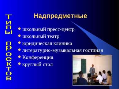 Надпредметные школьный пресс-центр школьный театр юридическая клиника литерат...