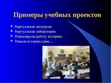 Примеры учебных проектов Виртуальная экскурсия Виртуальная лаборатория Реценз...