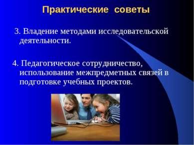 Практические советы 3. Владение методами исследовательской деятельности. 4. П...