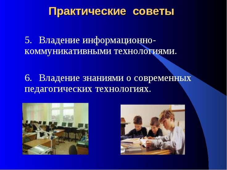 Практические советы 5. Владение информационно-коммуникативными технологиями. ...