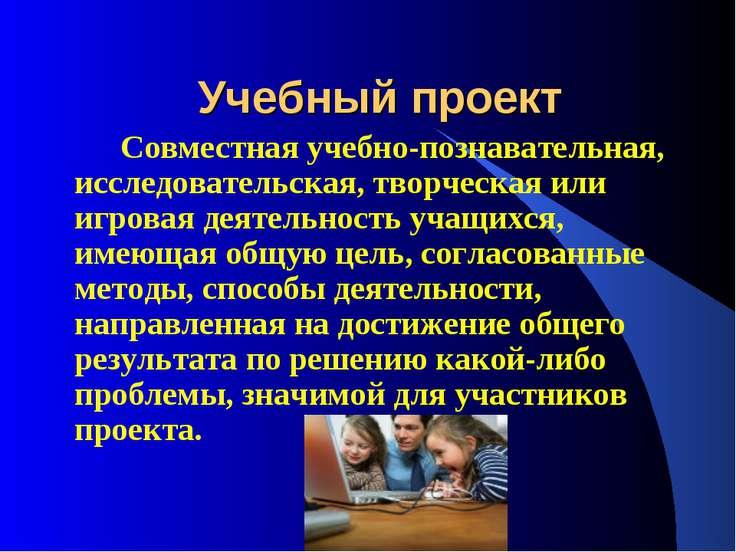 Учебный проект Совместная учебно-познавательная, исследовательская, творческа...