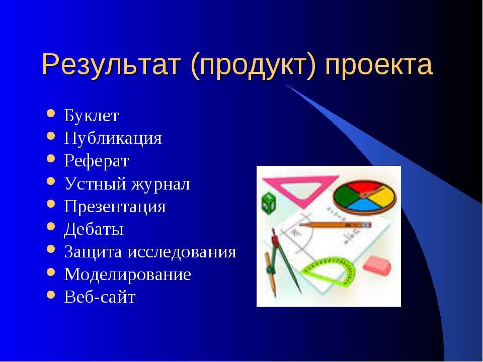 Результат (продукт) проекта Буклет Публикация Реферат Устный журнал Презентац...