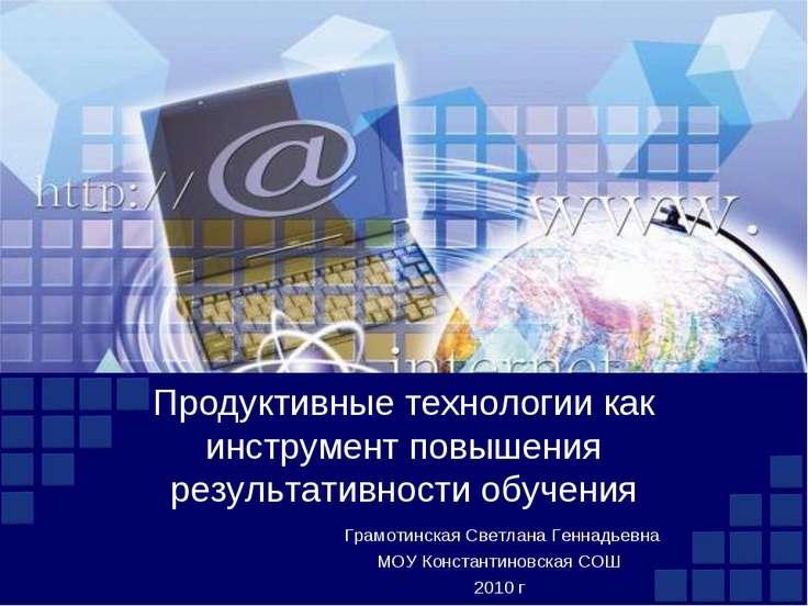 Продуктивные технологии как инструмент повышения результативности обучения Гр...