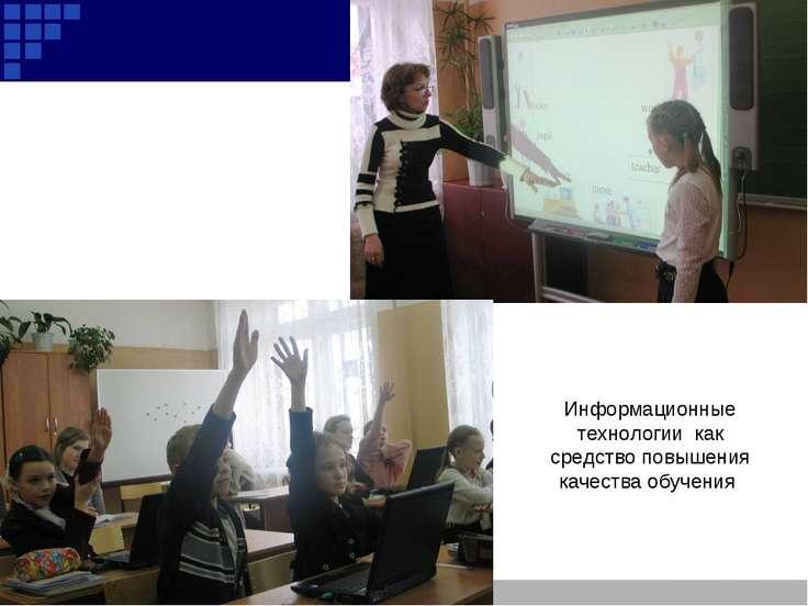 Информационные технологии как средство повышения качества обучения