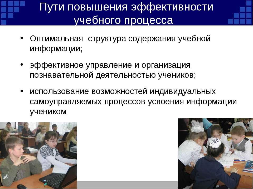 Пути повышения эффективности учебного процесса Оптимальная структура содержан...