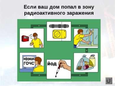 Если ваш дом попал в зону радиоактивного заражения