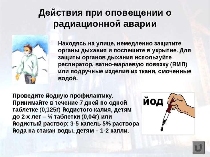Действия при оповещении о радиационной аварии Находясь на улице, немедленно з...