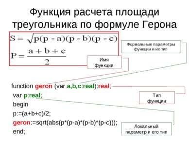 Функция расчета площади треугольника по формуле Герона function geron (var a,...