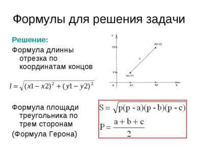 Формулы для решения задачи Решение: Формула длинны отрезка по координатам кон...