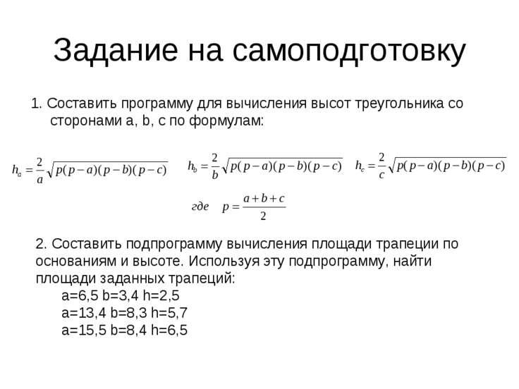 Задание на самоподготовку 1. Составить программу для вычисления высот треугол...