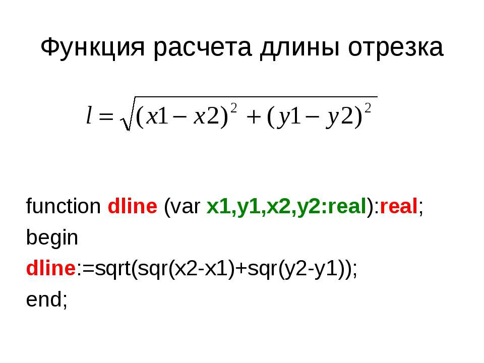 Функция расчета длины отрезка function dline (var x1,y1,x2,y2:real):real; beg...