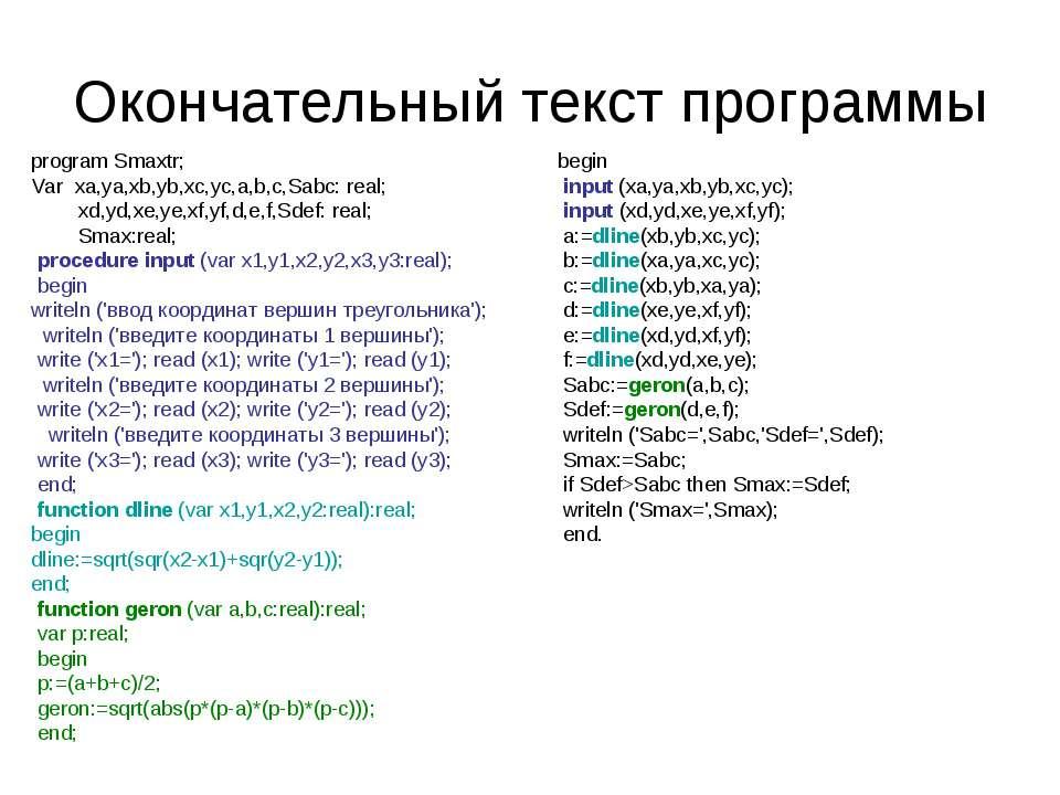 Окончательный текст программы program Smaxtr; Var xa,ya,xb,yb,xc,yc,a,b,c,Sab...