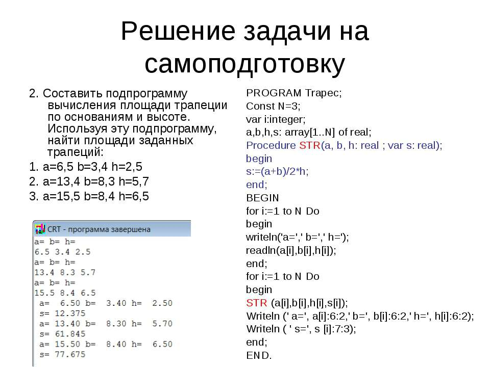 Решение задачи на самоподготовку 2. Составить подпрограмму вычисления площади...