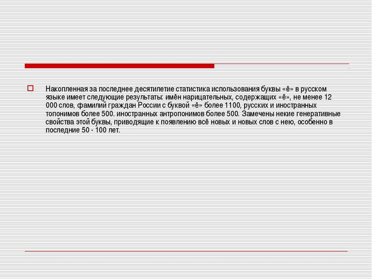 Накопленная за последнее десятилетие статистика использования буквы «ё» в рус...