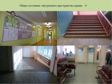 Общее состояние внутреннего пространства здания - 4