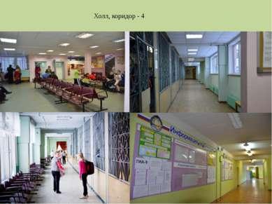 Холл, коридор - 4