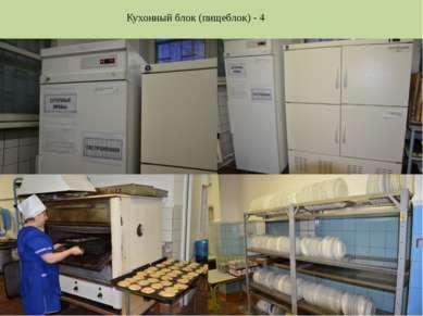 Кухонный блок (пищеблок) - 4