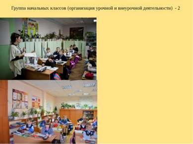 Группа начальных классов (организация урочной и внеурочной деятельности) - 2