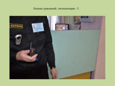 Кнопка тревожной сигнализации - 5