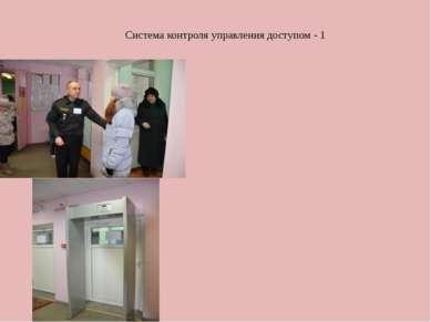 Система контроля управления доступом - 1