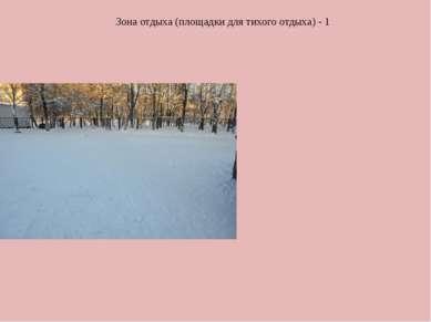 Зона отдыха (площадки для тихого отдыха) - 1