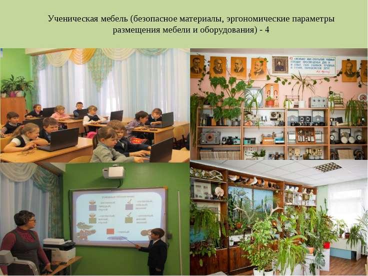 Ученическая мебель (безопасное материалы, эргономические параметры размещения...