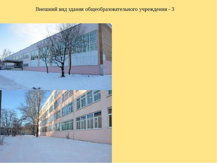 Внешний вид здания общеобразовательного учреждения - 3