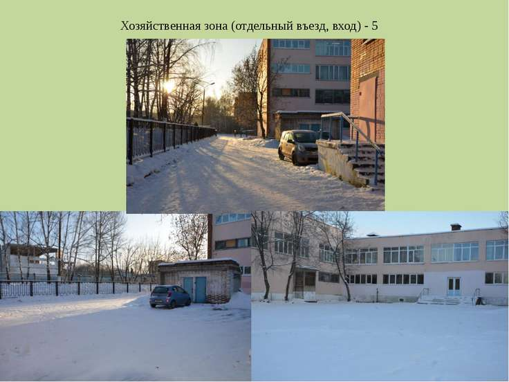 Хозяйственная зона (отдельный въезд, вход) - 5
