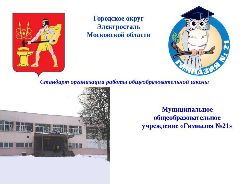 Муниципальное общеобразовательное учреждение «Гимназия №21» Стандарт организа...