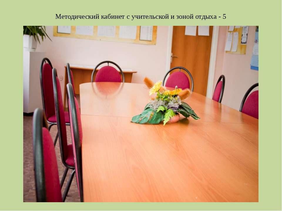 Методический кабинет с учительской и зоной отдыха - 5