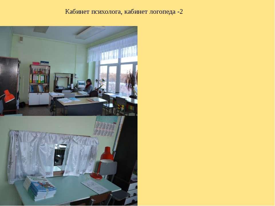 Кабинет психолога, кабинет логопеда -2