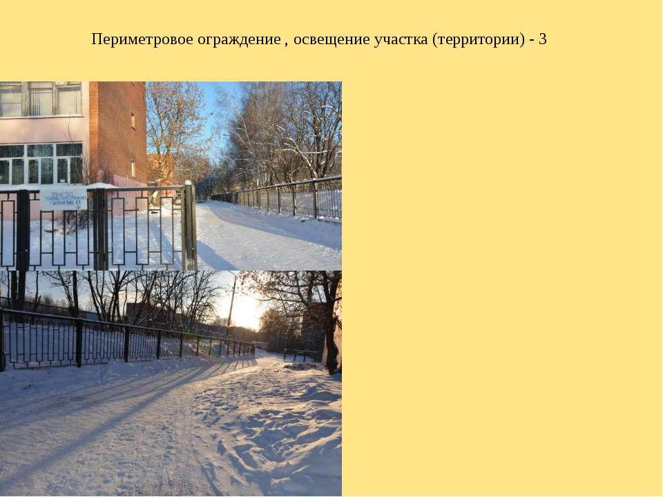 Периметровое ограждение , освещение участка (территории) - 3