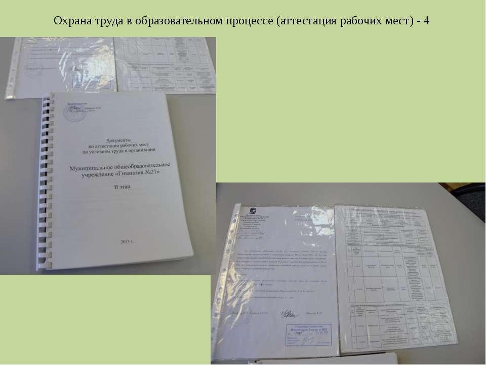 Охрана труда в образовательном процессе (аттестация рабочих мест) - 4