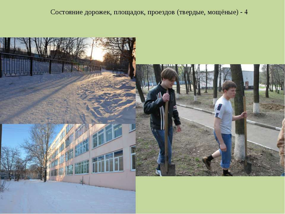 Состояние дорожек, площадок, проездов (твердые, мощёные) - 4