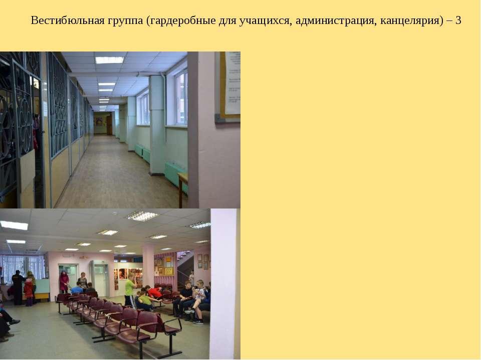 Вестибюльная группа (гардеробные для учащихся, администрация, канцелярия) – 3